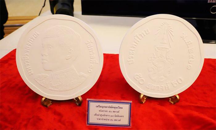 Монеты с изображением Короля Рамы X поступают в обращение на этой неделе