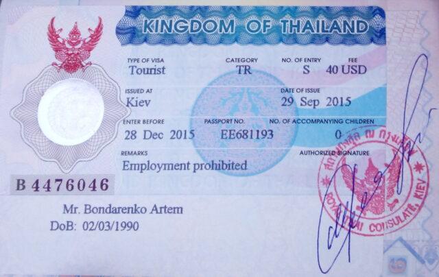 Напоминание от Министерства иностранных дел Таиланда о пребывании в Королевстве после 31 октября