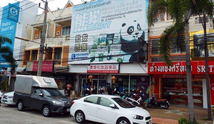 Правоохранительные органы провели рейд в магазине косметики Panda Beauty и изъяли поддельную косметическую продукцию на сумму в 5 млн бат.