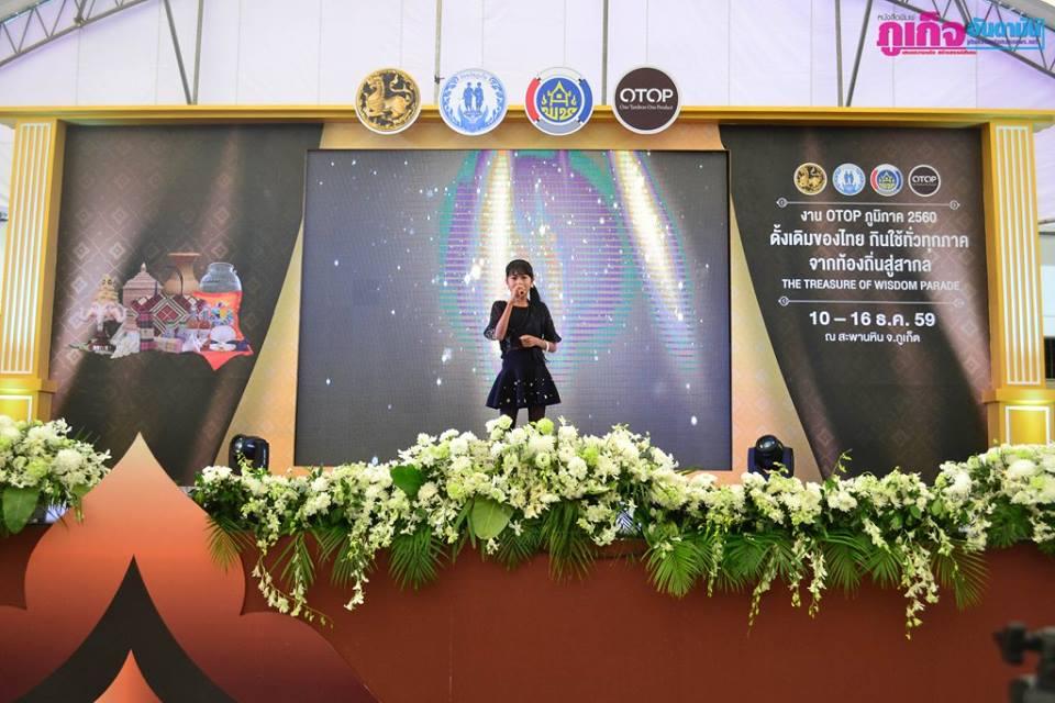 Парк Сапан Хин (Saphan Hin Park). на Пхукете проходит Вокальный конкурс  в течение 10-16 декабря. by Phuketandamannews