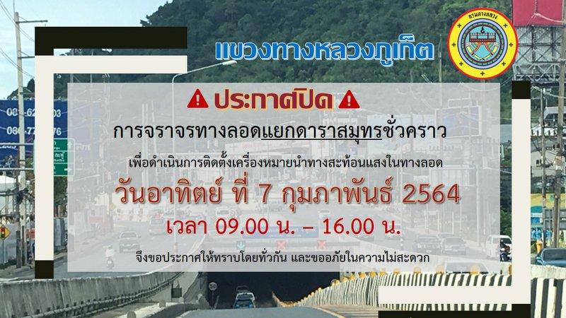 Тоннель у Central Festival будет закрыт в ближайшее воскресенье