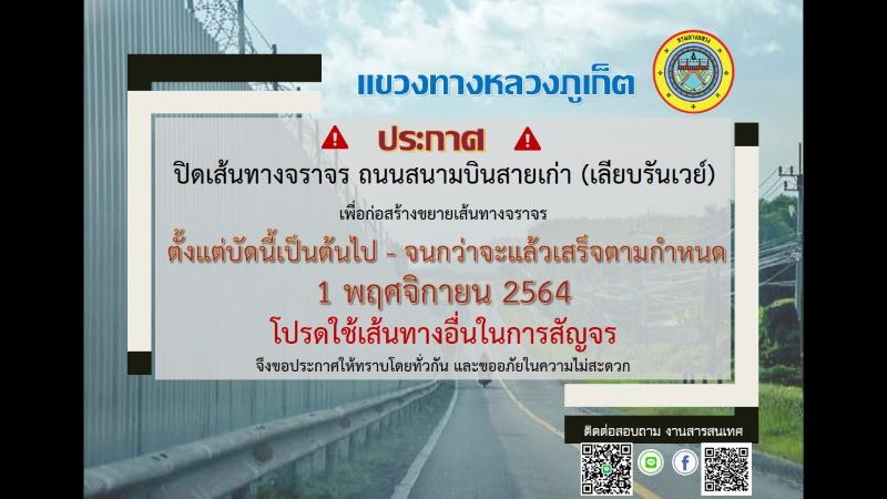 Дорога у ВПП аэропорта закрыта на финальную часть ремонта