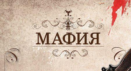 """В эту Субботу, 20 Мая снова собираемся и играем в """"Мафию"""""""