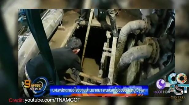 Sewage deaths, up in smoke & Phuket's football star!