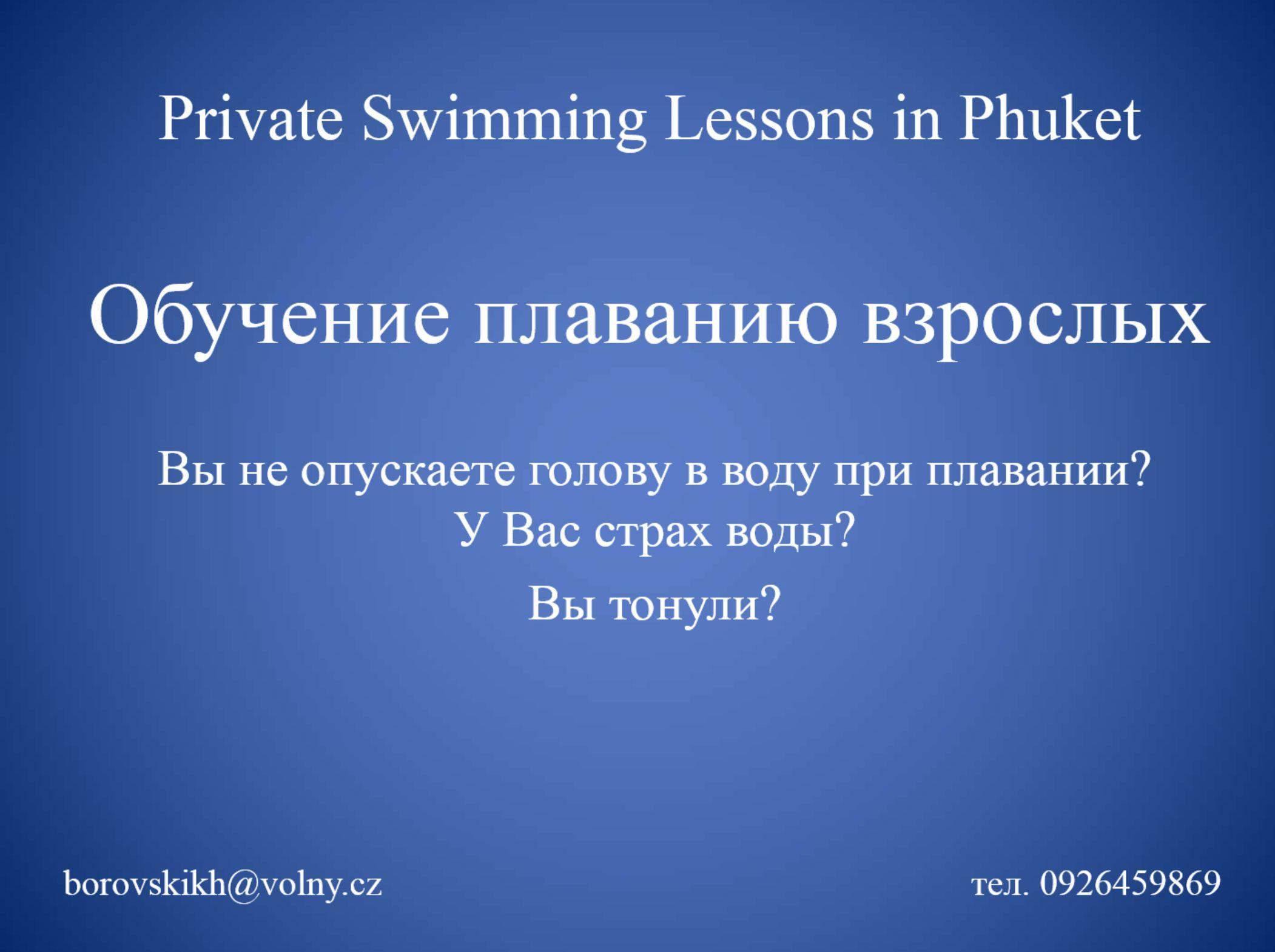 Обучение плаванию - поверьте это нужно !