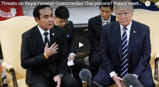 Threats on Royal Funeral! Overcrowded Thai prisons? Prayut meets Trump!