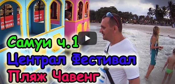 Остров Самуи Централ Фестивал и пляж Чавенг Цены на еду в Таиланде Chaweng beach food Price Thailand