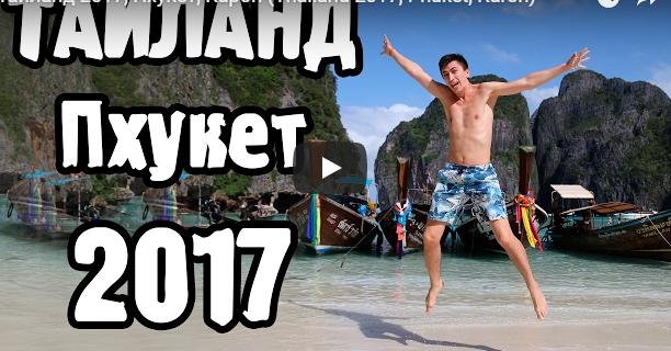 Таиланд 2017, Пхукет, Карон (Thailand 2017, Phuket, Karon)