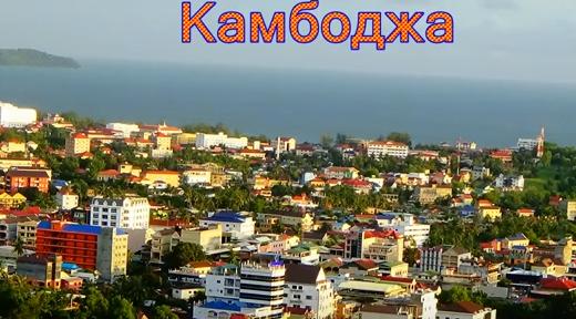 Камбоджа.Море,дожди,уличная еда,зверьки эскиз 22