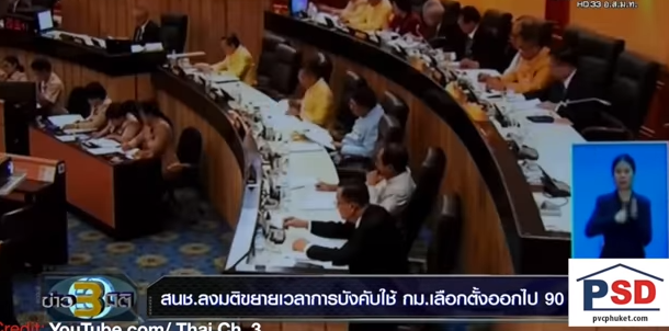 Road rage on guard! Rat in fermented fish? Koh Poda land dispute    Phuket