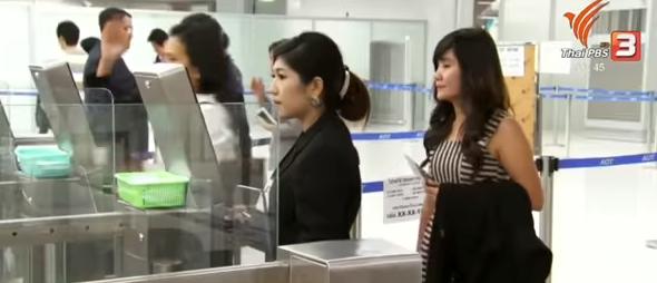 Freak fish bonanza! Refugee athlete detained? 'No plastic bags' day! || Phuket