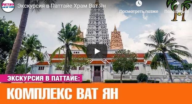 Экскурсия в Паттайе Храм Ват Ян