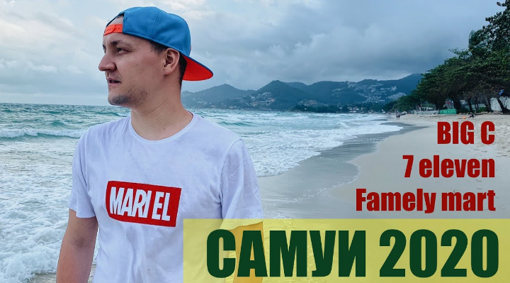 Самуи 2020 (семейное путешествие) ч.1