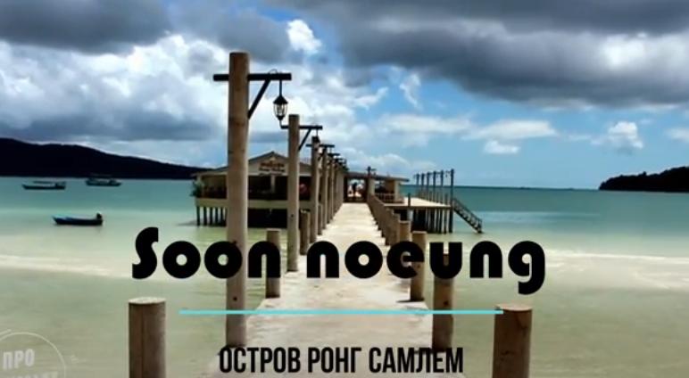 Остров Ронг Самлем. Обзор отеля Soon noeung. Камбоджа