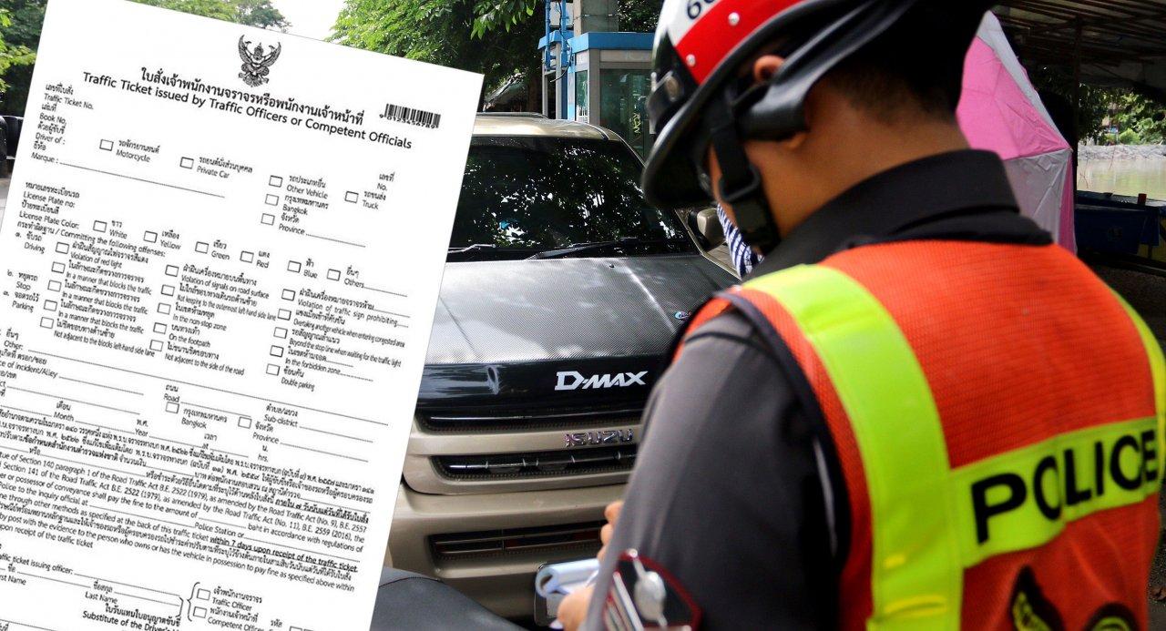 Новые бланки – новый порядок оплаты автомобильных штрафов в Таиланде