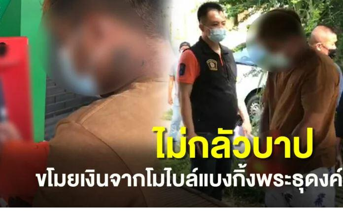 Тайский парень украл у монаха 300 тысяч бат