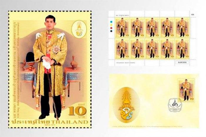 Первая почтовая марка в честь Его Величества Рамы X