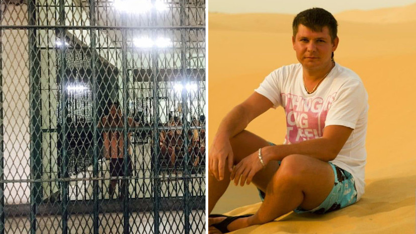 «Здесь спят на полу»: арестованный в Таиланде по запросу США россиянин рассказал о задержании и тюремных условиях