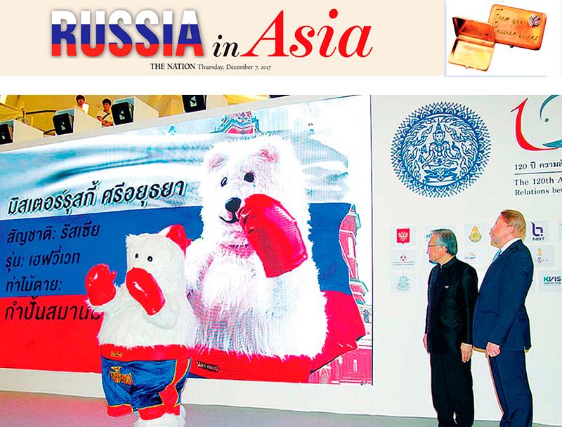 Российский медиа проект «Russia in Asia» выходит в крупнейшем тайском издании