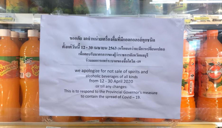 Таиланд может разрешить продажу алкоголя в течение двух дней до введения нового запрета