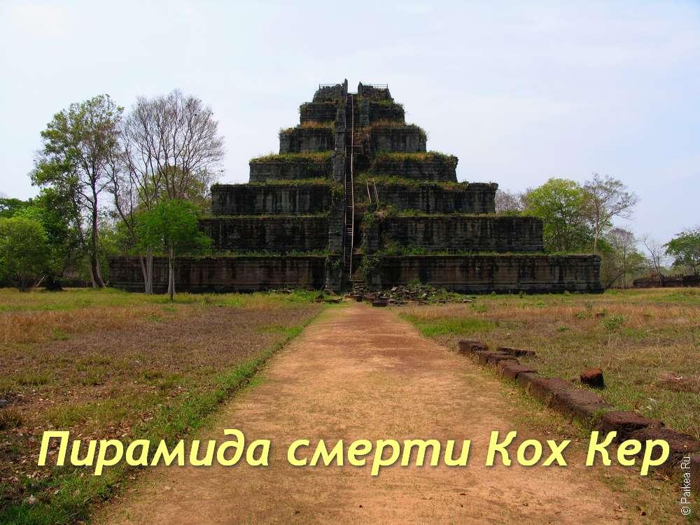 Кох Кер — пирамида смерти в Камбодже | Koh Ker