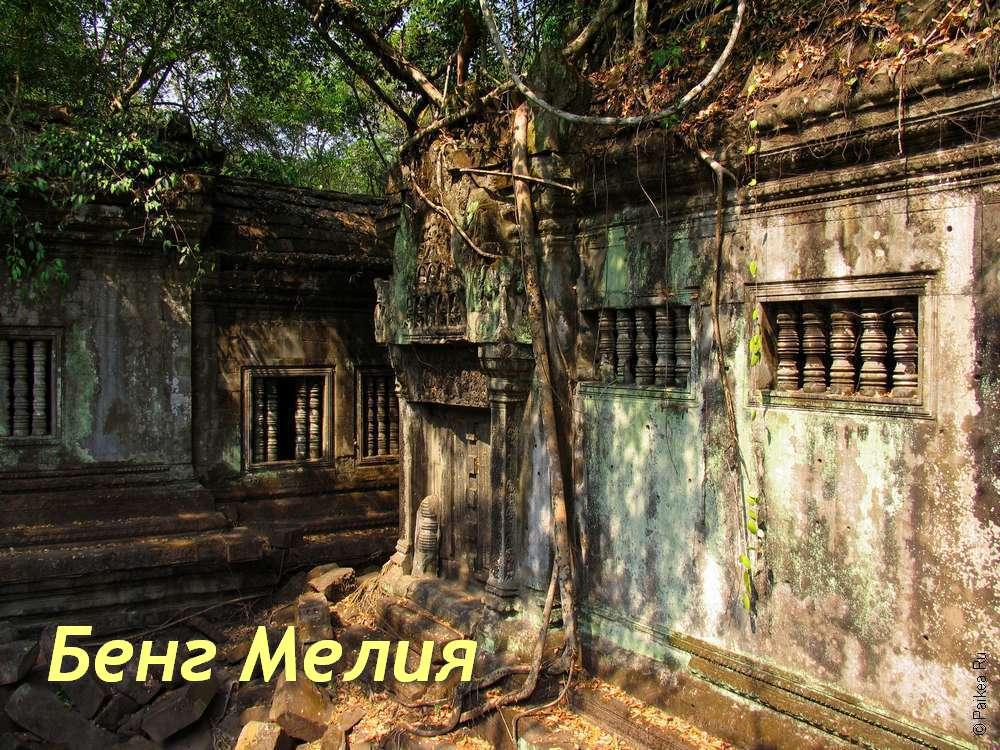 Бенг Мелиа — руины атмосферного храма Ангкора в Камбодже | Beng Mealea
