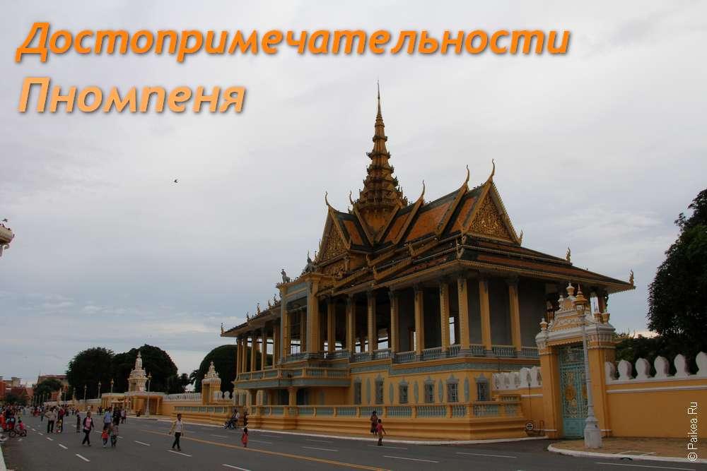 7 главных достопримечательностей Пномпеня