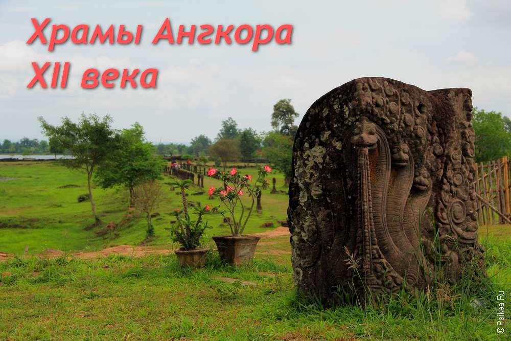 Бантей Самре, Бенг Мелиа, Ват Пху, Пхимай, Пном Рунг, Чау Сай Тевода — кхмерские храмы Ангкора XII века