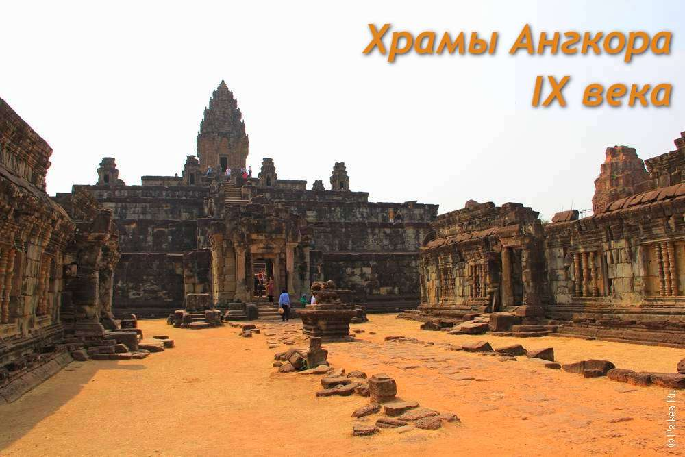 Группа Ролуос – зарождение кхмерской архитектуры в храмах Ангкора IX века