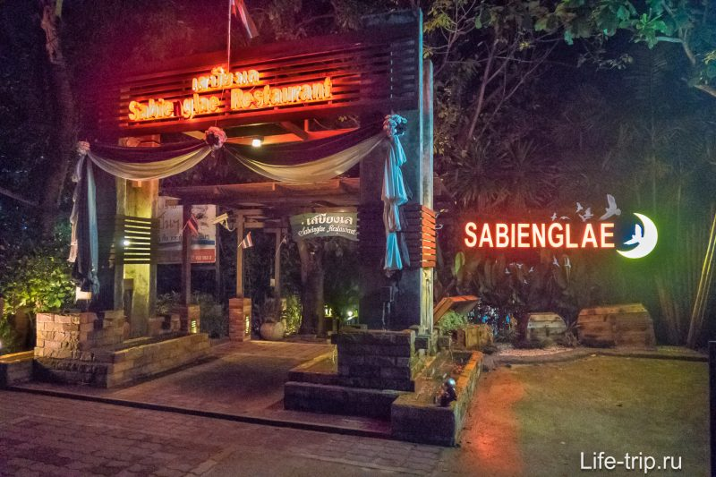 Sabienglae - ресторация на Samui