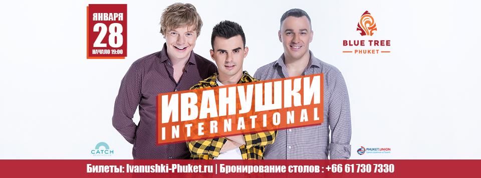 """""""ИВАНУШКИ INTERNATIONAL"""" выступят на Пхукете 28 января"""