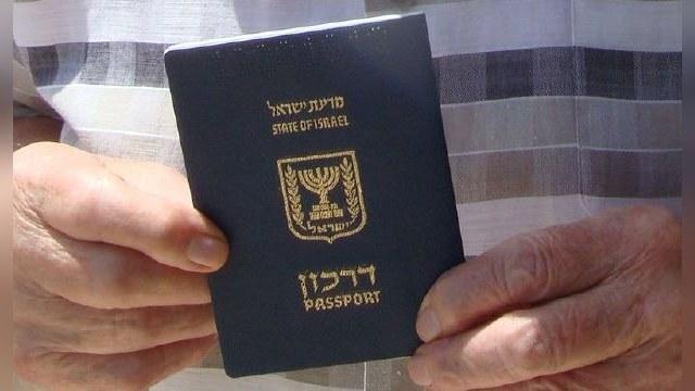 Израильские загранпаспорта