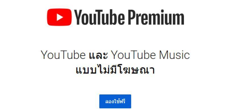 В Таиланде начал работать сервис YouTube Premium