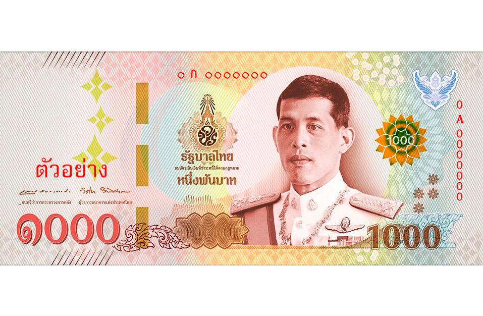 Новая банкнота Таиланда получает международную премию