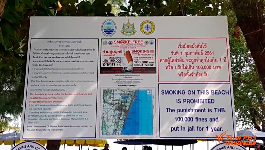 Запрет на курение на пляжах Тайланда вступает в силу 1 февраля