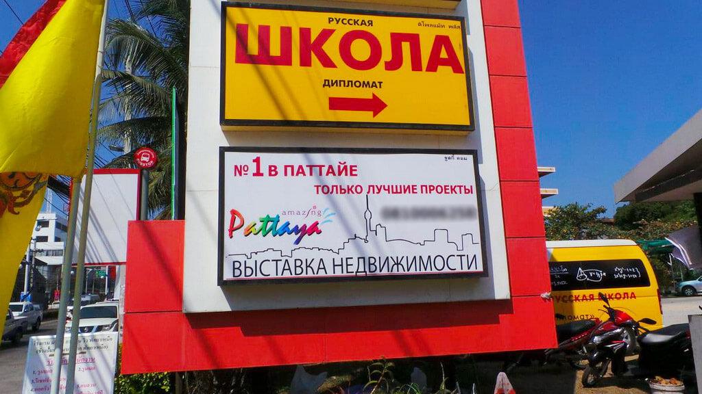 Знакомимся с русскими школами Паттайи