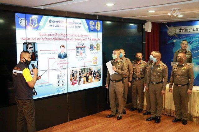 Тайка шантажировала иностранца и получила от него 1,5 млн батов