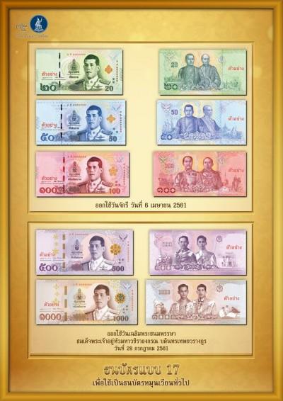 Банкноты тайского бата с портретом нового короля войдут в обращение в Таиланде