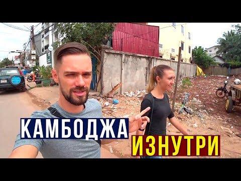 Камбоджа 2019, Летим в Сиануквиль - Наш Отель за 90$, Вкусный Ужин на 20$, ВЛОГ