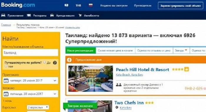 Booking.com доведёт предложение по Таиланду до 30 тысяч