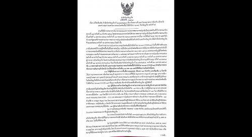 Правила въезда на Пхукет объявлены едиными для всех