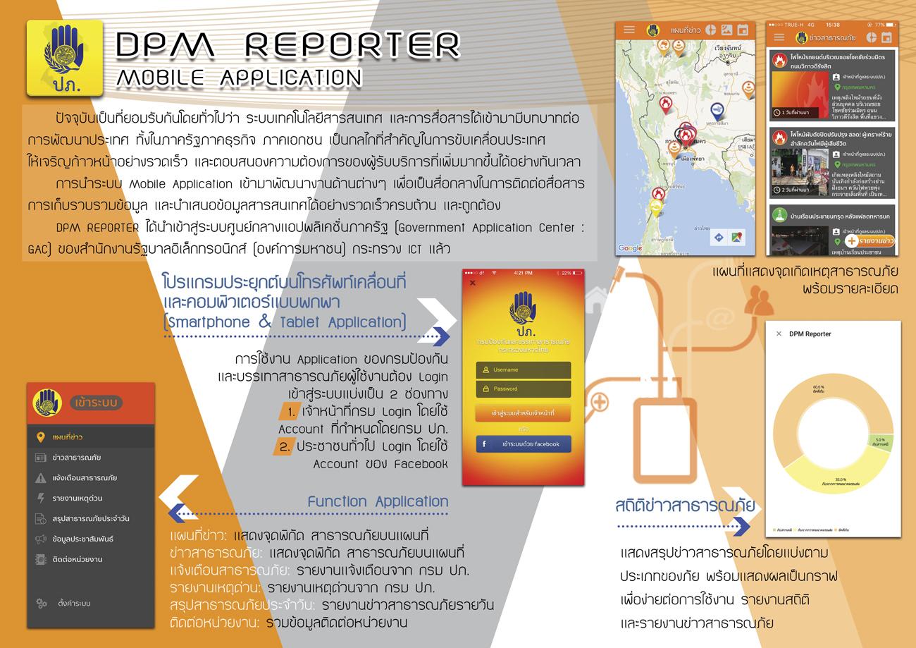 Таиланд применяет информационные технологии в решении задач при стихийных бедствиях
