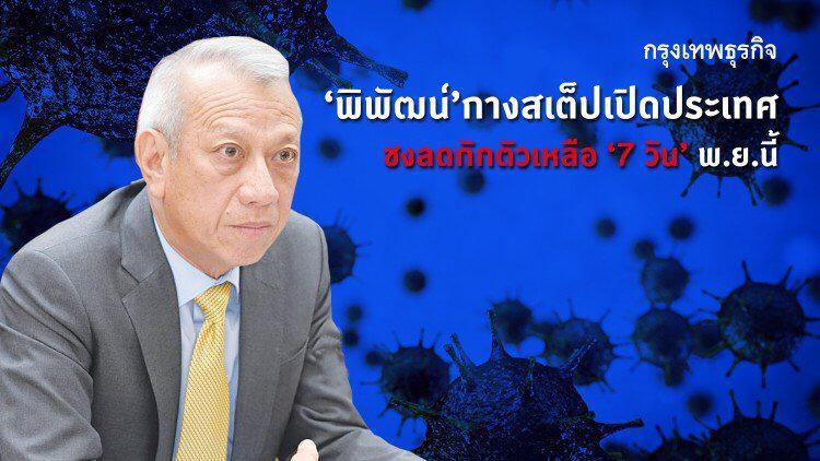 Министр туризма Таиланда хочет сократить карантин до семи дней