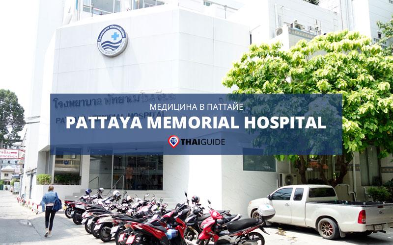 Знакомимся с паттайским мемориал госпиталем