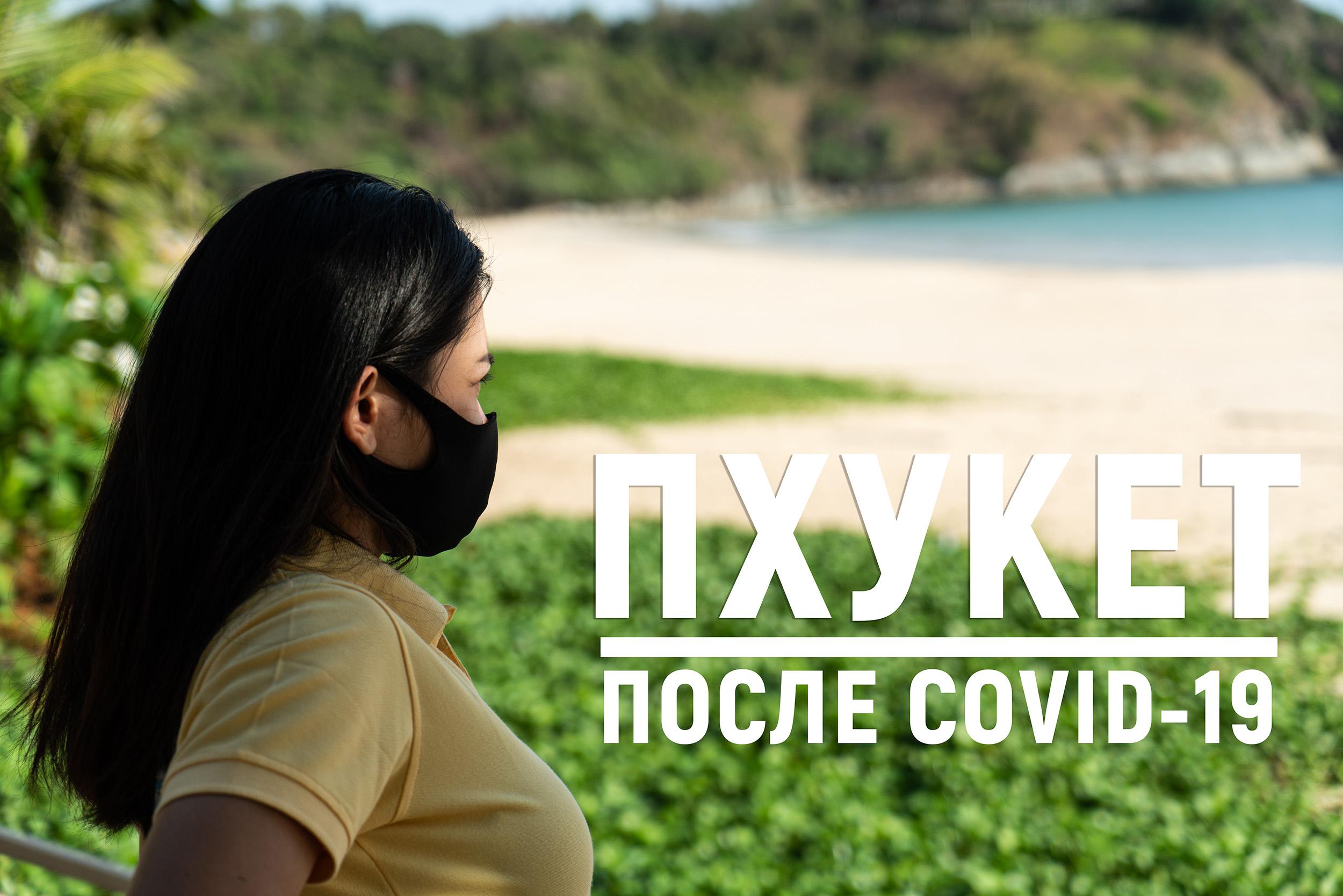 На Пхукете снимают документальный фильм о жизни на острове во время коронавируса