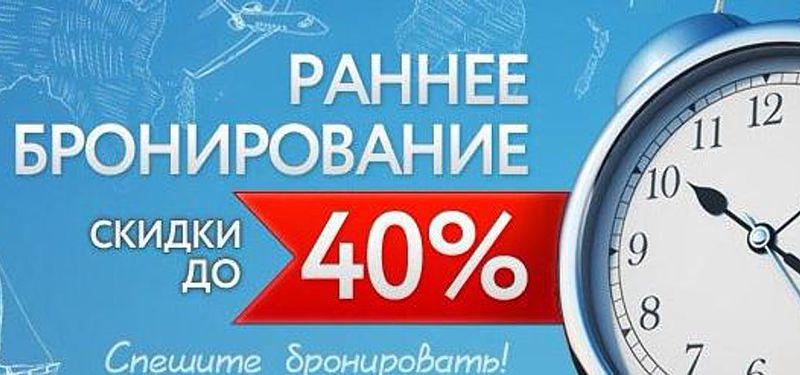 Туроператоры: скидки по «раннему бронированию» на предстоящую зиму достигают 40%