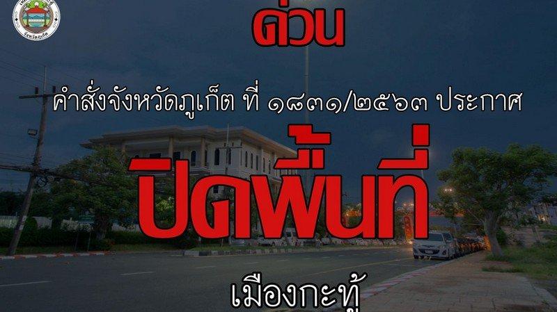 Чалонг и Кату будут закрыты 7 апреля