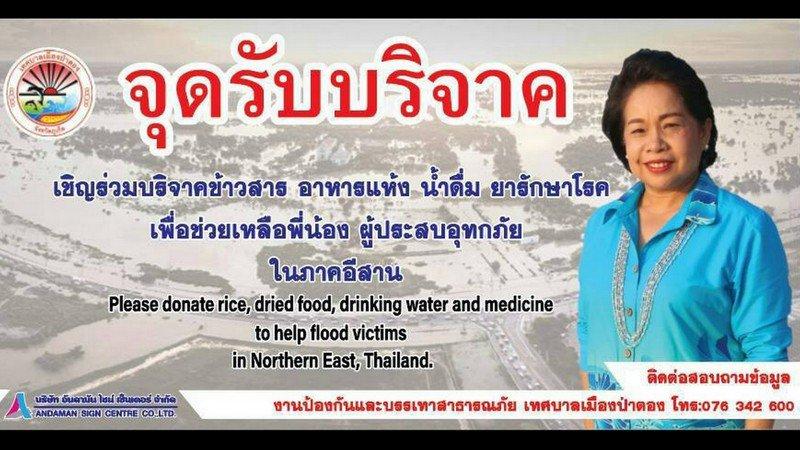 В Патонге и Чернг-Талее открылись пункты сбора гуманитарной помощи для пострадавших от наводнений