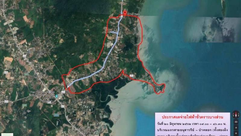 В Па Хлок и на мысе Яму планируется отключение электроэнергии 20 июня