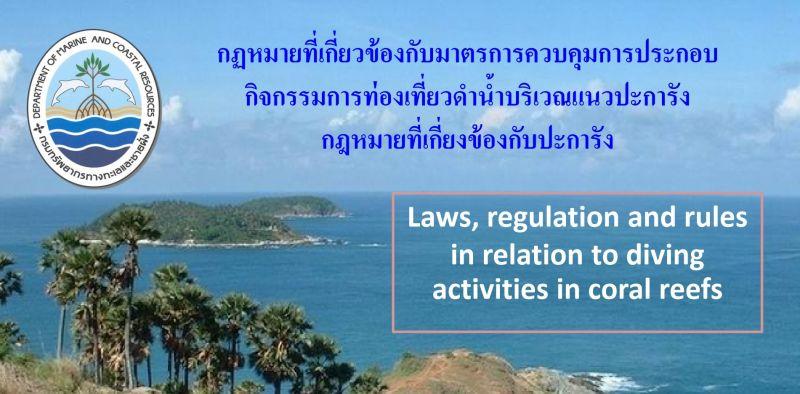 Департамент морских и прибрежных ресурсов выпустил руководство для туроператоров